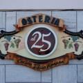 Osteria Al 25